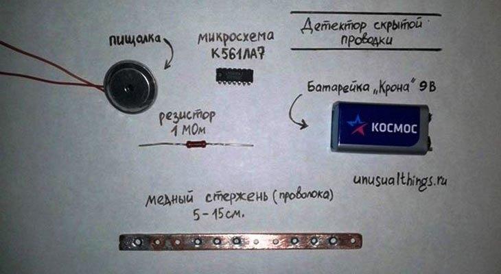 Простейший детектор скрытой проводки