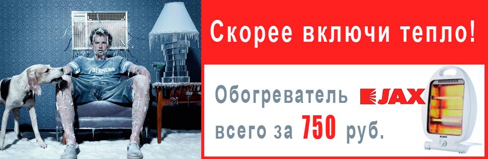 Обогреватели электрические батареи Краснодар