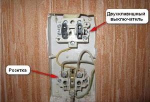 Варианты подключения спаренных в одном блоке розетки и выключателя
