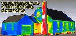 Термографик для частного дома рассчитывается на основе широкого перечня параметров.