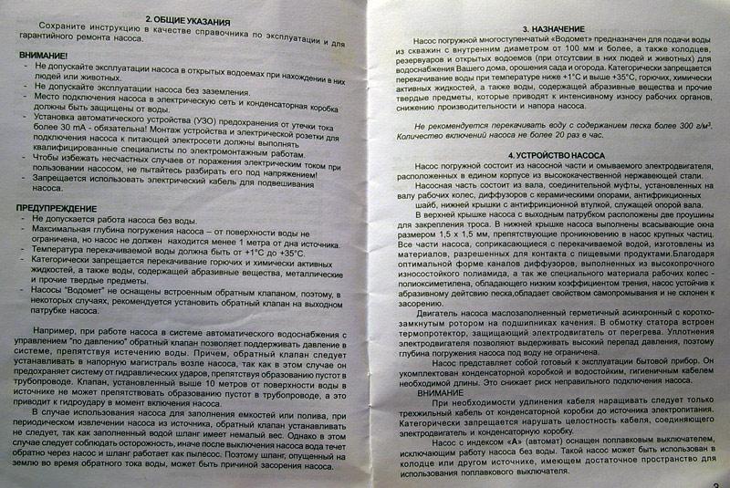 Инструкция по установке и эксплуатации насоса Водомет