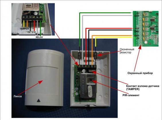 схема подключения датчика движения к сигнализации
