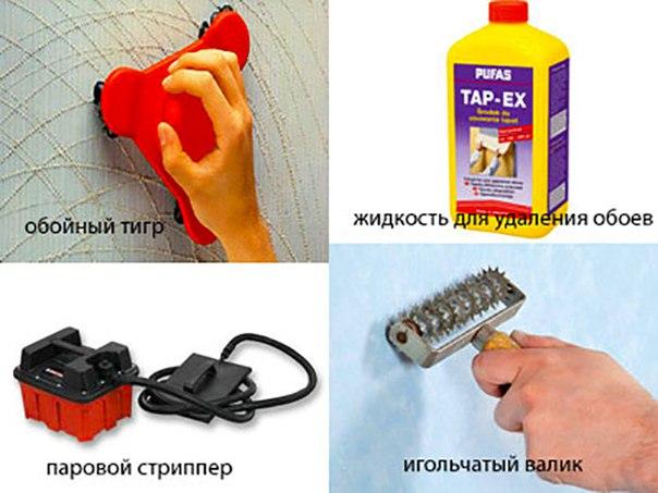 Другие приспособления и инструменты для снятия обоев