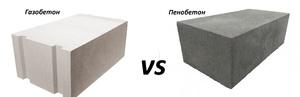 Сравнение пенобетонных и газобетонных блоков