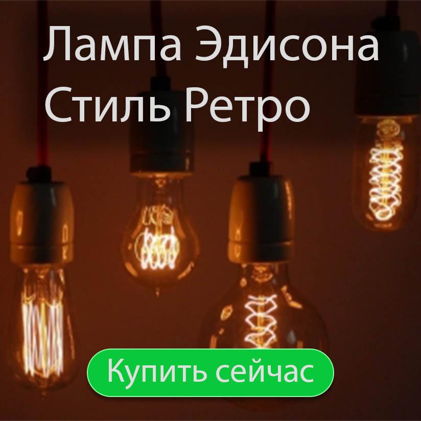 Купить Ретро лампу Эдисона