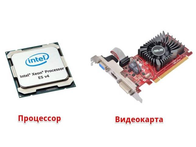 Самыми важными комплектующими компьютера являются процессор и видеокарта