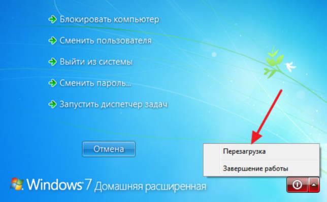 С помощью стрелок на клавиатуре перемещаемся к кнопке завершения работы, выбираем «Перезагрузка», нажимаем «Enter»