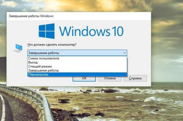 С помощью стрелок на клавиатуре выбираем параметр «Перезагрузка», нажимаем «Enter»