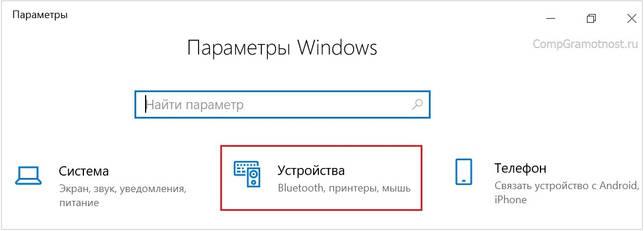 параметры Windows 10 устройства