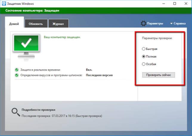 Как запустить проверку Защитником Windows