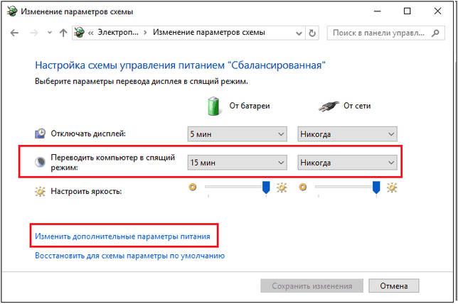 Как отключить спящий режим на ноутбуке: в Windows 7 и 8, 10