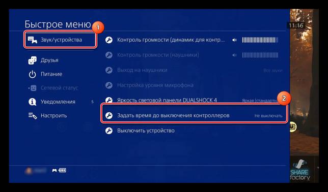 Выбрать пункты быстрого меню для выключения геймпада PS4 по таймеру