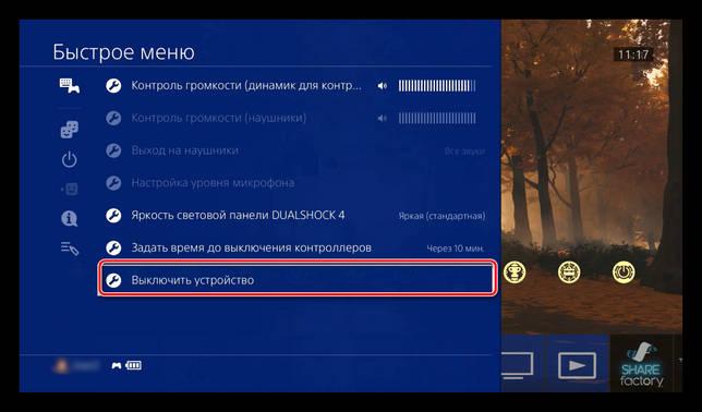 Выбрать нужный вариант в быстром меню для выключения геймпада PS4