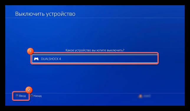 Указать требуемое устройство для выключения геймпада PS4