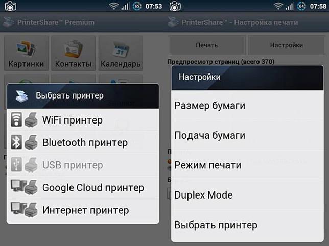 Рисунок 3. Программа PrinterShare для подключения принтера к Android-устройствам