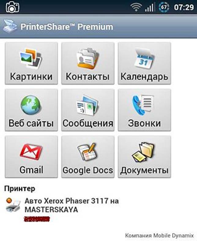 printershare1