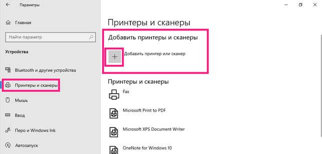 Как подключить сканер к ноутбуку - инструкция к установке