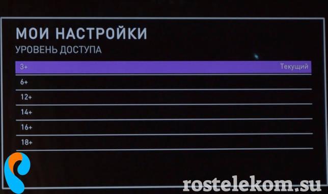 kak-zablokirovat-kanaly-na-tv-rostelekoma.jpg