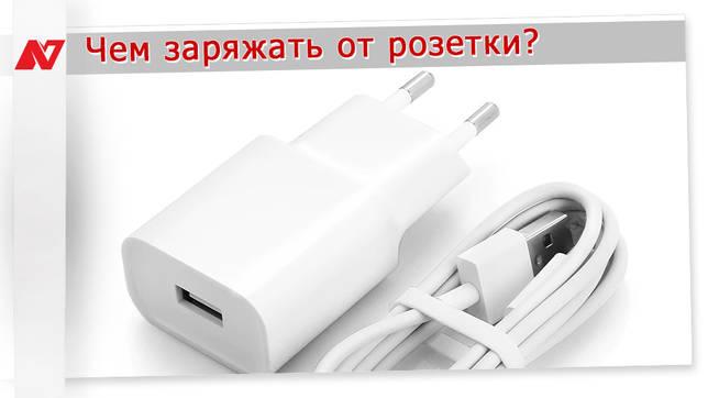 Как правильно заряжать телефоны и планшеты - чем лучше заряжать, в первый раз, новый аккумулятор после покупки и можно ли пользоваться во время зарядки