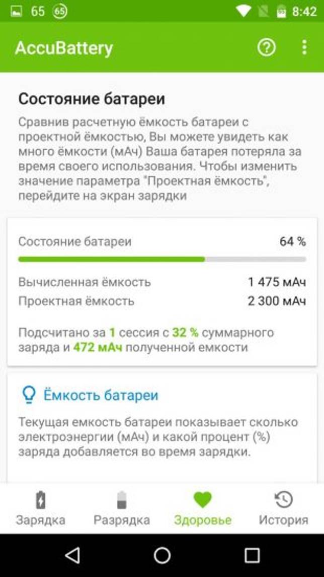 Как проверить аккумулятор смартфона на Android