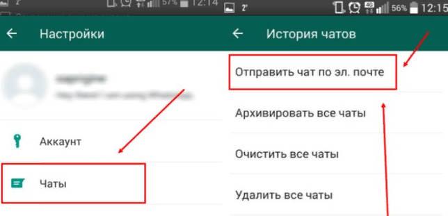 Как печатать переписку сообщений из Whatsapp