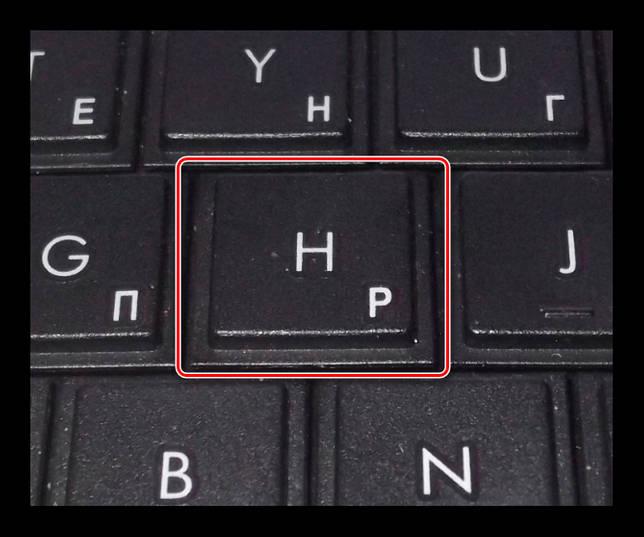 Успешно установленная клавиша на ноутбуке