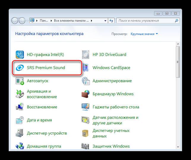 Запуск софта для устранения эха в микрофоне в Windows 7 через ПО драйвера