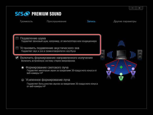 Активировать требуемые опции для устранения эха в микрофоне в Windows 7 через ПО драйвера
