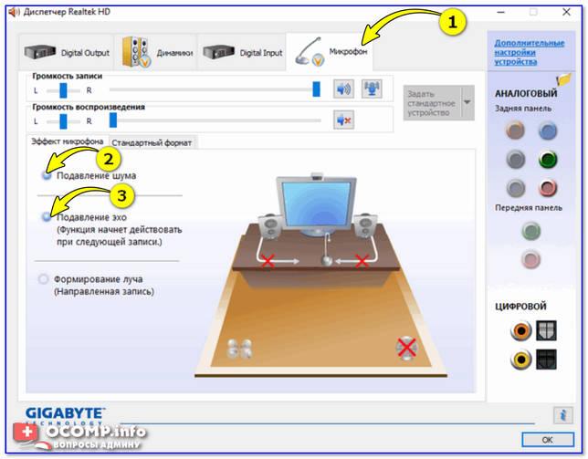 Диспетчер Realtek — подавлять эхо