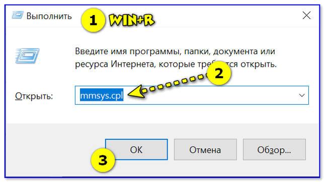 Win+R - mmsys.cpl - настройки звука