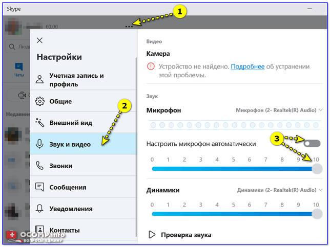 Настройка уровня громкости микрофона в Skype