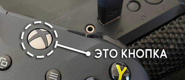 Кнопки на джойстике xbox one: расположение кнопок и портов