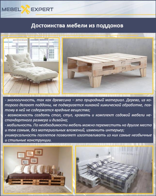 Достоинства мебели из поддонов