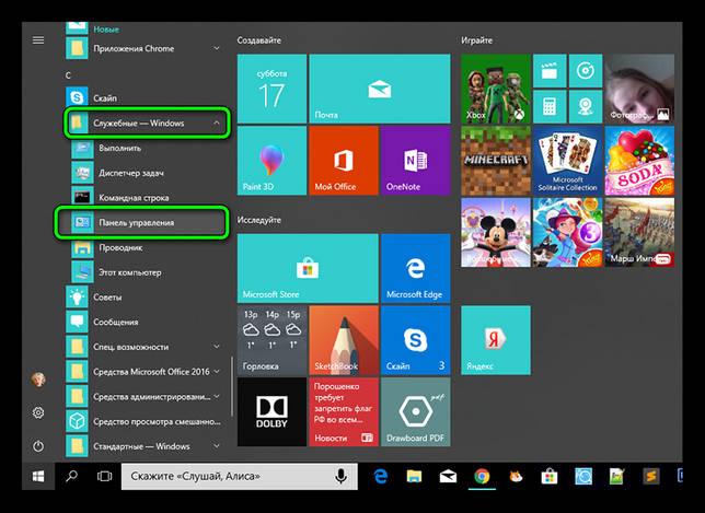 Раздел «Служебные — Windows».