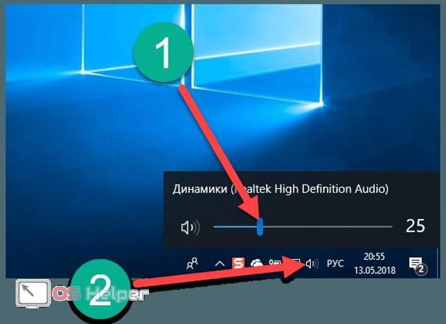 Не работают кнопки громкости на ноутбуке: поиск причины, советы по настройке звука