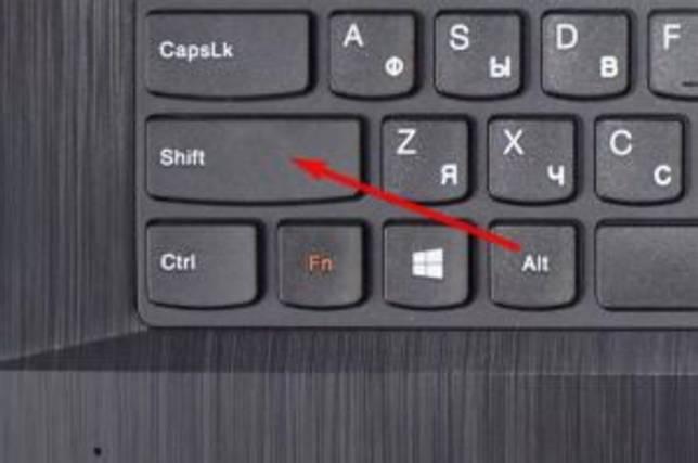 Shift на клавиатуре